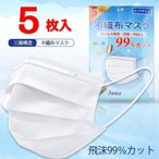 マスク 在庫あり 5枚 使い捨てマスク  ホワイト 激安 値下げ 5枚入り 不織布 男女兼用 ウィルス対策 ますく 普通サイズ  風邪 花粉 PM2.5対策 送料無料 (5BZB)