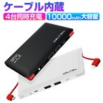 モバイルバッテリー 10000mAh ケーブル内蔵 大容量 軽量 ライトニング / microUSBコネクタ付 2USBポート 4台充電 スマホ 充電器 コンパクトiphone  Android 対応