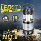 ランタン led ソーラー 充電 災害用 懐中電灯 USB充電式 キャンプ フラッシュライト ポータブル テントライト 折り畳み式 携帯型 高輝度 アウトドア
