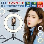 自撮りライトスタンド LEDリングライト スマホリングライト 撮影照明用ライト 三脚スタンド USB充電 3色モード 10段階調光 リモコン付き (BGD)