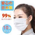 マスク 日本製 在庫あり 10枚セット 使い捨てマスク  3層構造 99%カット フィルター ホワイト 普通サイズ ふつう ウイルス 風邪 花粉 P..