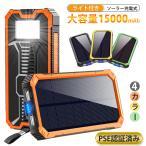 モバイルバッテリー ソーラー 大容量 15000mAh 軽量 充電器 地震 防災 2台同時充電 iPhone/Android対応 送料無料 (CDB-TYN)