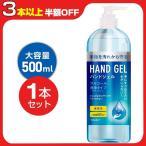 アルコール ハンドジェル 除菌ジェル 在庫あり 送料無料 500ml  清潔 保湿 ウイルス 対策 手 指 洗浄 ジェル エタノール 洗浄タイプ 速乾性 (CN500ml-1)