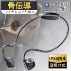 骨伝導イヤホン ワイヤレスイヤホン Bluetooth5.1 AAC対応 自動ペアリング 両耳通話 敬老の日 プレゼント 超軽量 IPX6完全防水 iPhone/Android (H13)