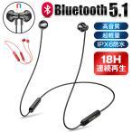 ワイヤレスイヤホン Bluetooth イヤホン bluetooth5.1 高音質 18時間連続再生 ブルートゥース イヤホン スポーツ用 iPhone/Android対応 (EJ-QE200)