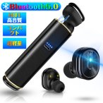 ワイヤレスイヤホン Bluetooth5.0イヤホン ブルートゥース 超軽量 コンパクト 充電ケース付 マイク内蔵 IPX5防水 自動ペアリング 左右分離型 (EJ-S8)