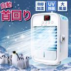 冷風機 小型 扇風機 卓上 冷風扇 熱中症対策 ポータブルエアコン 軽量 静音 USB給電式 首振り オフィス 日本語説明書 (FC02)