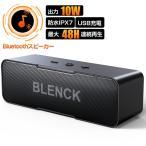 スピーカー Bluetooth ブルートゥース ワイヤレススピーカー 55時間連続再生 高音質 スマホ タブレット PC マイク ハンズフリー 通話(H13)