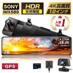 ドライブレコーダー ミラー 10インチ フルタッチパネル SONYセンサー 2K(1440P) FHD高解像度 GPS搭載 電波障害対策済 170度広角視野 送料無料 (H26)