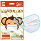 マスク 子供用マスク キッズ用 使い捨て 3枚 こども用 夏用 小さめ 不織布 男の子 女の子 小顔用 男女兼用 3層構造 送料無料 (KIDS-A)