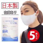 マスク 日本製 在庫あり 即納 使い捨てマスク ホワイト 3層構造 99%カットフィルター 男女兼用 ウィルス対策 立体型 風邪 花粉 PM2.5..