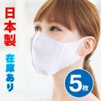 マスク 日本製 在庫あり 使い捨てマスク ホワイト 3層構造 不織布マスク 男女兼用 ウィルス対策 立体型 風邪 花粉 PM2.5対策  (LT)