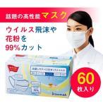 【在庫限り】マスク 60枚入 在庫あと僅か 大人 緊急時用保管マスク 医療従事者用  コロナウィルス インフルエンザ 風邪 ウイルス対策(masuku)