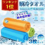 クールタオル ひんやりタオル 3枚 接触冷感 タオル 熱中症対策 ネッククーラー アウトドア スポーツ 冷たい 冷感 夏 冷たいタオル アイスタオル(mj-lg-3s)