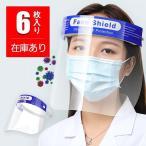 フェイスシールド 6枚 フェイスカバー フェイスガード 高品質 在庫あり 送料無料 めがね 透明 男女兼用 シールド 保護シールド 透明シールド 防護マスク(MSD)