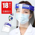フェイスシールド 18枚 高品質 在庫あり 送料無料 フェイスカバー フェイスガード めがね 透明 男女兼用 保護シールド 透明シールド 防護マスク(MSD-3)