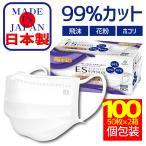 マスク 日本製 100枚 個別包装 箱 不織布マスク 99%カット フィルター 花粉対策 三層構造 男女兼用 ウィルス対策 ますく 普通サイズ 送料無料 (N-100-MB)