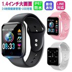 スマートウォッチ iphone Line  日本語 対応 腕時計 レディース  メンズ ブレスレット 心拍計 血圧 歩数計 防水 GPS カラースクリーン 着信通知 (NY07)