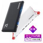 モバイルバッテリー スマホ充電器 ケーブル内蔵 大容量 12000mAh 小型 急速充電器 残量表示 4台同時充電 携帯充電器 iPhone/Android 各種対応 送料無料 (PB02)