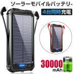 モバイルバッテリー ソーラーバッテリー充電器 ソーラー充電器 災害 30000mAh 大容量 ケーブル内蔵 四台同時充電 ソーラーチャージャー LEDライト付き (PB09)