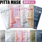 PITTA MASK ピッタ マスク 日本製 レギュラーサイズ・スモールサイズ 3枚入×2セット ウレタン (PITTA)