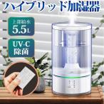 加湿器 ハイブリッド加湿器 スチーム式 UV除菌 5.5L 大容量 超静音 空気浄化機 次亜塩素酸水対応 乾燥防止 空焚き防止 リモコン付き 寝室 会社 部屋 (RW-JS)