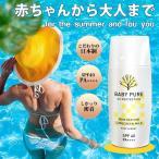 BABY PURE 日焼け止め スキンケアミルク 日焼け止めクリーム  顔・からだ用 無添加 50g SPF40 PA++++ 1個 (SPF)