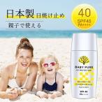 BABY PURE 日焼け止め スキンケアミルク 日焼け止めクリーム  顔・からだ用 無添加 50g SPF40 PA++++ 1個  送料無料 (SPF)