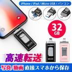 USBメモリ 32gb USB3.0 ライトニング フラッシュドライ 大容量 iPad iPod Mac用 スマホ用 Lightning micro USB対応 暗号化 小型 コンパクト(USB)