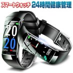 スマートウォッチ スマートブレスレット iphone android 対応 LINE 着信通知 日本語 説明書 レディース  メンズ 腕時計 スポーツ 送料無料 (V20)