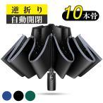 折りたたみ傘 雨傘 晴雨兼用 折り畳み傘 傘 逆折り ワンタッチ 自動開閉 撥水加工  日傘 メンズ レディース 梅雨対策 10本骨 大きいサイズ 送料無料 (YS-FZ)