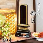 位牌 塗り位牌 春日(かすが) 3寸(高さ:14.9cm)