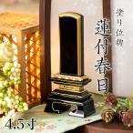 位牌 塗り位牌 蓮華付春日(れんげつきかすが) 4.5寸(高さ:21.3cm)