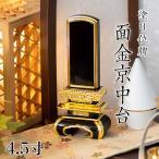 位牌 塗り位牌 面金京中台 4.5寸 高さ:21.3 お位牌 仏壇 仏具