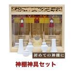 国産神棚セット 特選唐戸箱宮 彫刻欄間 (小) 東濃桧 No.80