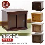 仏壇台 5色から選べる膳引き仏壇専用台 中サイズ 幅60cm