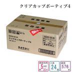 ローソク クリアカップボーティブ 1ケース箱入り 576個入り 蝋燭 まとめ買い