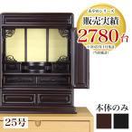仏壇 「新・あやめ」25号 黒檀 紫檀 唐木仏壇 伝統型