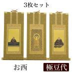 高級掛軸 3枚セット 浄土真宗本願寺派 お西 極豆代 高さ19cm 阿弥陀如来 蓮如上人 親鸞聖人