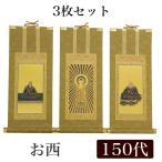高級掛軸 3枚セット 浄土真宗本願寺派 お西 150代 高さ62cm 阿弥陀如来 蓮如上人 親鸞聖人