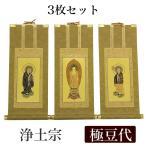 高級掛軸 3枚セット 浄土宗 極豆代 高さ19cm 阿弥陀如来 法然上人 善導大師
