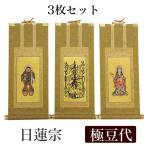高級掛軸 3枚セット 日蓮宗 極豆代 高さ19cm 曼荼羅 鬼子母神 大黒天