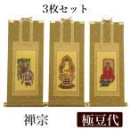 高級掛軸 3枚セット 禅宗 極豆代 高さ19cm 釈迦如来 道元禅師 達磨大師