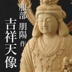 仏像 服部朋陽作 吉祥天像 1.4尺 桧 国産 日本製仏像 床の間 仏壇
