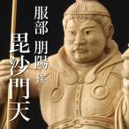 仏像 服部朋陽作 毘沙門天像 1.2尺 楠 国産 日本製仏像 床の間 仏壇