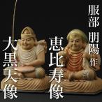 仏像 服部朋陽作 恵比寿・大黒天 彩色 6.5寸 楠 国産 日本製仏像 床の間 仏壇