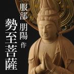 仏像 服部朋陽作 勢至菩薩像 1尺 桧 国産 日本製仏像 床の間 仏壇