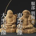 仏像 服部朋陽作 恵比寿・大黒天 6.5寸 楠 国産 日本製仏像 床の間 仏壇