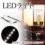 (お仏壇と同時購入限定)LEDライト