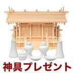 国産高級神棚 氷川厚屋根横通し三社 御簾付き(木曽ひのき) No.620